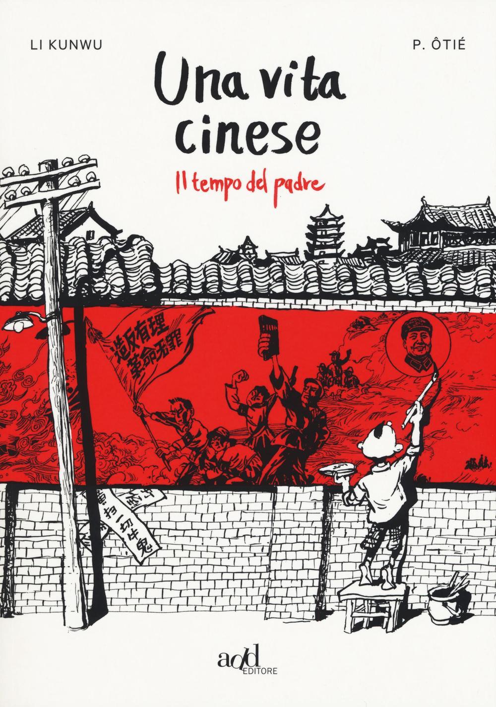 Una vita cinese. Vol. 1: Il tempo del padre