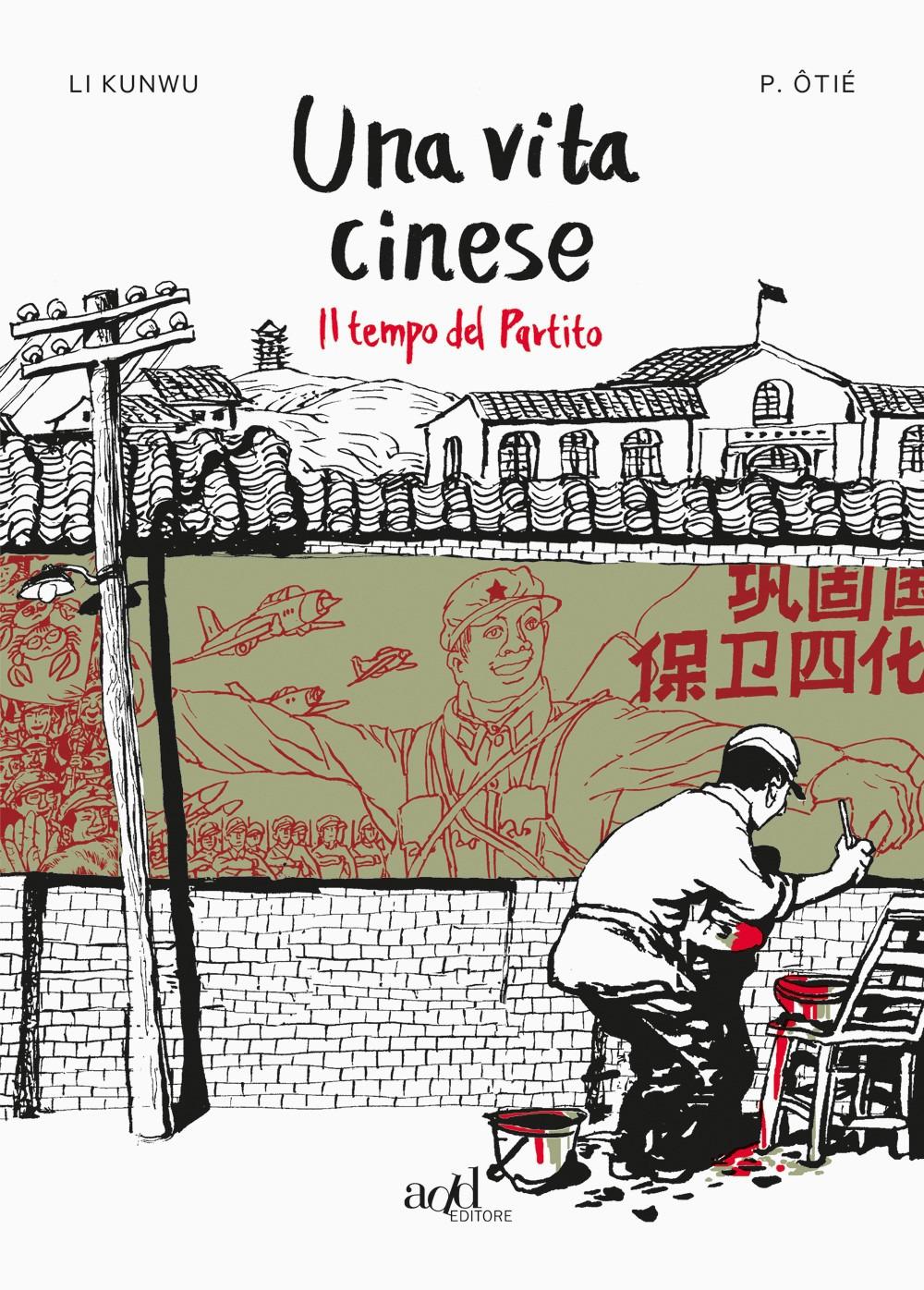 Una vita cinese. Vol. 2: Il tempo del partito