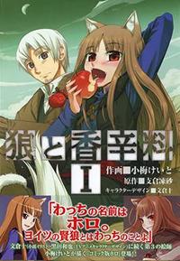 SPICE AND WOLF 1 di KEITO K. - ISUNA H.