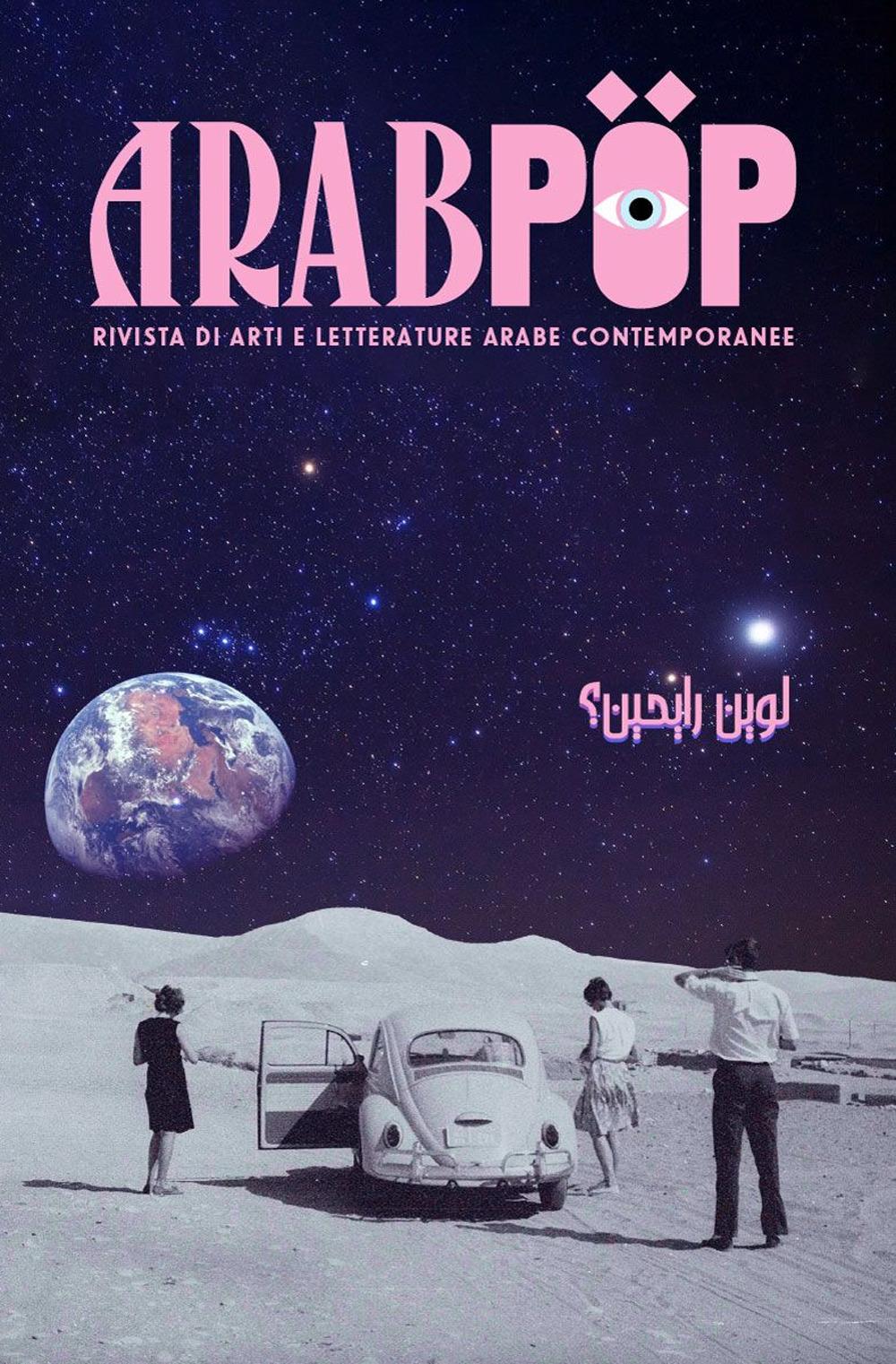 Arabpop. Rivista di arti e letterature arabe contemporanee (2021). Vol. 1: Metamorfosi